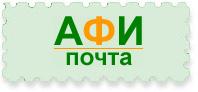 АФИ-почта